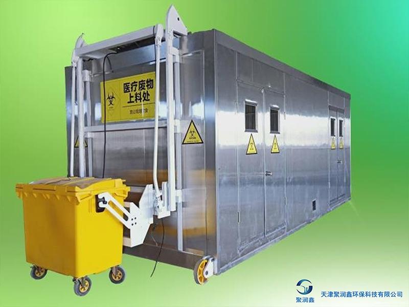 江苏环保医疗垃圾处理设备